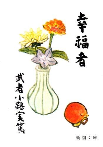 幸福者 (新潮文庫 む 1-7)