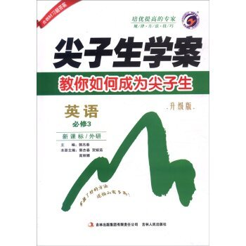 Geng Zi book series top student learning plan: English (New Curriculum compulsory 3 outside RESEARCH upgraded version attached textbook exercise answers)(Chinese Edition)