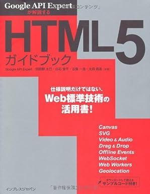 Google API Expertが解説するHTML5ガイドブック