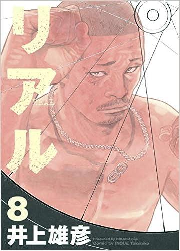 リアル 8 (ヤングジャンプコミックス) | 井上 雄彦 |本 | 通販 | Amazon