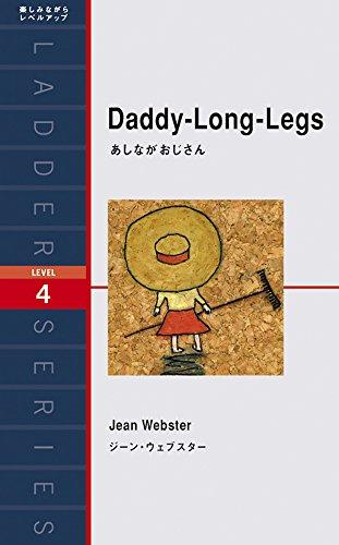 あしながおじさん Daddy-Long-Legs (ラダーシリーズ Level 4)