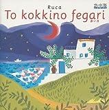 Akai Tsuki-To Cogino Fengali by Ruka (2003-03-26)