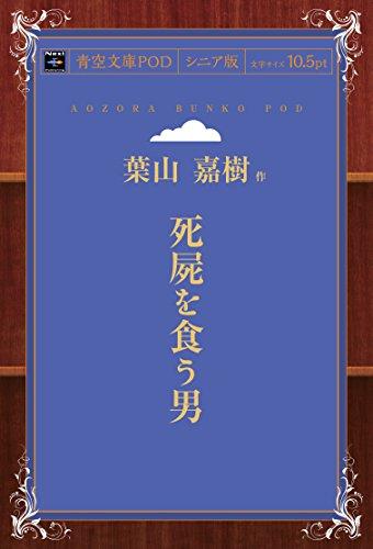 死屍を食う男 (青空文庫POD(シニア版))