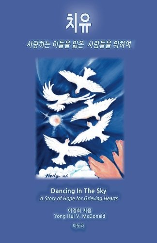 Dancing In the Sky (Korean): A Story of Hope for Grieving Hearts (Korean Edition)