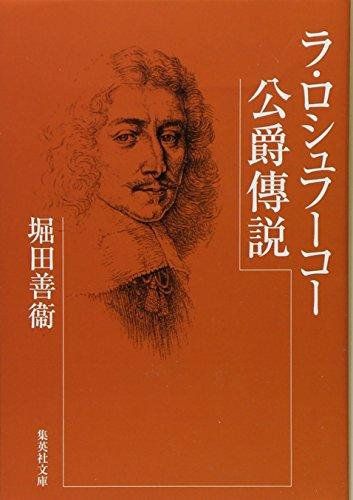 ラ・ロシュフーコー公爵傳説 (集英社文庫)
