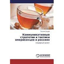 Kommunikativnye strategii i taktiki amerikantsev i rossiyan: gendernyy aspekt (Russian Edition)