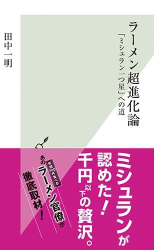 ラーメン超進化論 「ミシュラン一つ星」への道 (光文社新書)