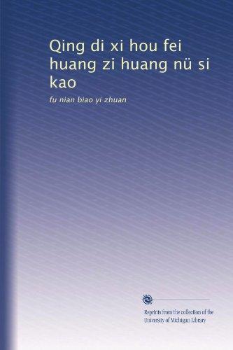 Qing di xi hou fei huang zi huang nü si kao: fu nian biao yi zhuan (Chinese Edition)