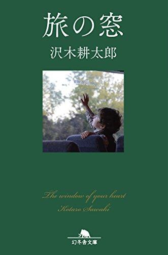 旅の窓 (幻冬舎文庫)