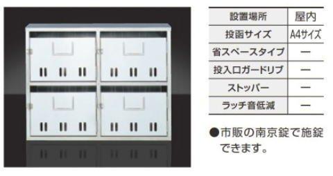 キョーワナスタ 公団型集合郵便受箱 集合ポスト KS-MB4SA 4戸用   B00JXBG2MW