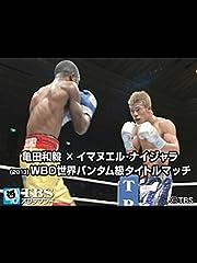 亀田和毅×イマヌエル・ナイジャラ(2013)WBO世界バンタム級タイトルマッチ
