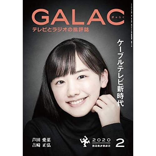 GALAC 2020年2月号 表紙画像