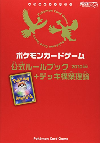 pokemon cards game rules - 4