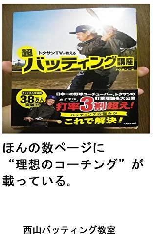 Honnosuupe-zinirisounoko-chinguganotteiru (Japanese Edition) por Nishiyama Batting Kyoushitu