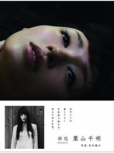 栗山千明 10月10日生まれ