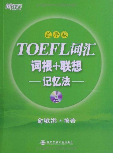 New Oriental TOEFL word root + Associative Memory (out-of-order version) (with MP3)(Chinese Edition)