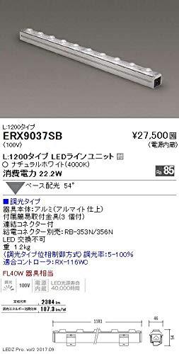 ENDO LED間接照明ユニット L:1200タイプ ナチュラルホワイト4000K ベース配光 位相制御調光 ERX9037SB (ランプ付給電コネクター別売)   B07HQ6WCRF