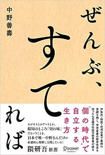ぜんぶ、すてれば (日本語) 単行本(ソフトカバー)