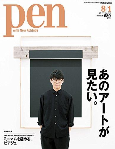 Pen(ペン) 2017年 8/1号 [あのアートが見たい。]