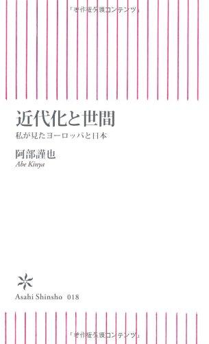 近代化と世間―私が見たヨーロッパと日本 (朝日新書)