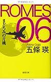 ROMES06: まどろみの月桃 (徳間文庫)