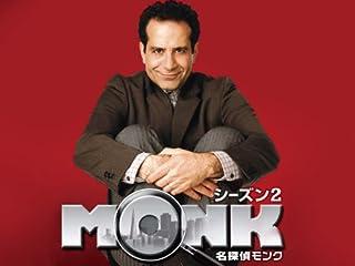 名探偵モンク シーズン2