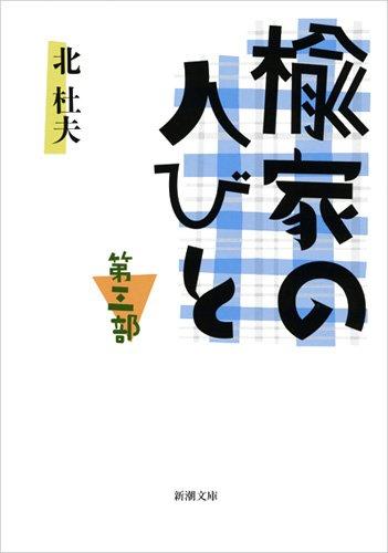 楡家の人びと 第3部 (新潮文庫 き 4-59)