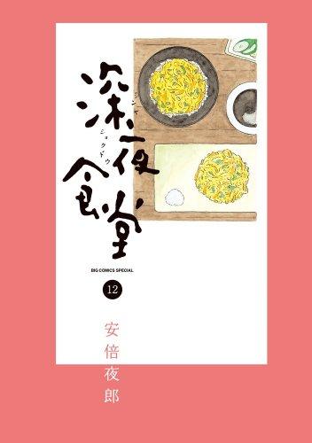 深夜食堂 12 (ビッグコミックススペシャル)