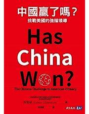 中國贏了嗎?挑戰美國的強權領導: Has China Won? The Chinese Challenge to American Primacy (Traditional Chinese Edition)
