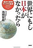 世界にもし日本がなかったら 歴史の真実、アジアの真実