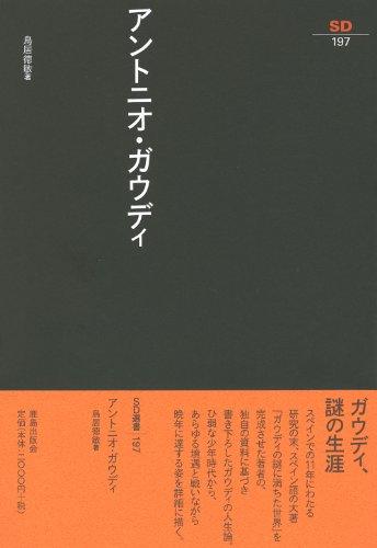 アントニオ・ガウディ (SD選書 (197))