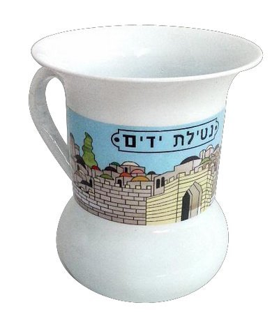 Jerusalem Wash Cup - Stainless Steel Netilat Yadayim Wash Cup - White Jerusalem
