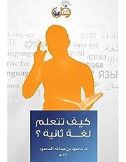 كيف تتعلم لغة ثانية ؟