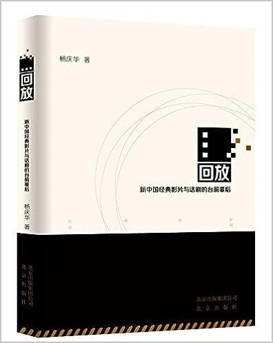 回放:新中国经典影片与话剧的台前幕后