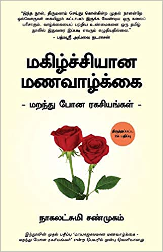 Buy The Forgotten Secrets Of A Magical Marriage Tamil Book Online At Low Prices In India The Forgotten Secrets Of A Magical Marriage Tamil Reviews Ratings Amazon In