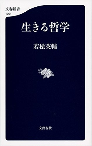 生きる哲学 (文春新書)