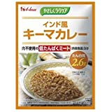 やさしくラクケア 減塩レトルト キーマカレー 2袋セット (腎臓病などの方にも)
