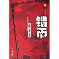 錯幣:金融奇案小說