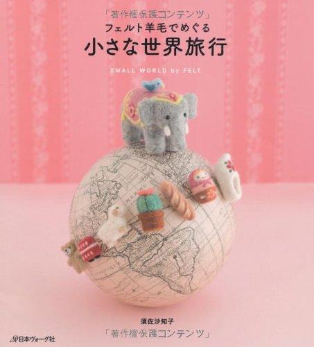 Wool Felt De Meguru Chiisana Sekai Ryoko ( Susa Sachiko )