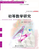 初等数学研究 (21世纪高等师范院校数学教育教学系列教材)
