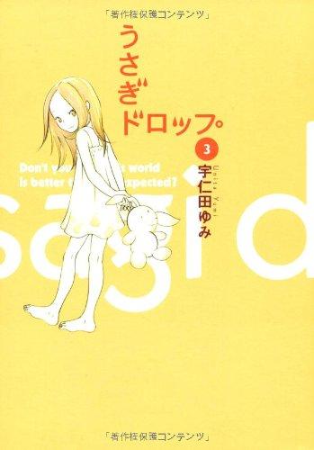 うさぎドロップ (3) (Feelコミックス)