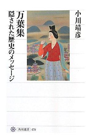 万葉集 隠された歴史のメッセージ (角川選書)