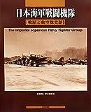 img - for Nihon kaigun sento  kitai = The Imperial Japanese Navy Fighter Group : Senreki to ko  ku  tai shiwa book / textbook / text book