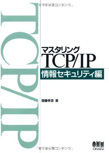 マスタリングTCP/IP 情報セキュリティ編