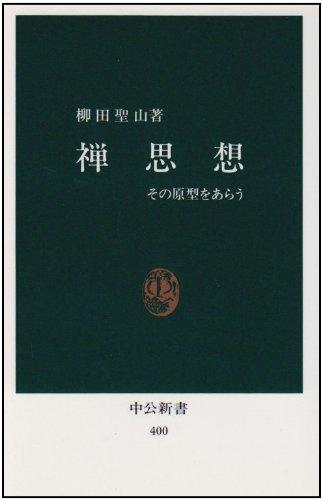 禅思想―その原型をあらう (中公新書 (400))