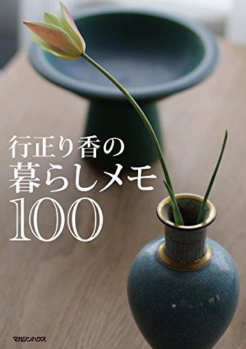Yukimasa rika no kurashi memo hyaku PDF