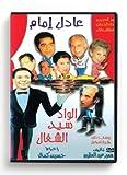 Elwad Sayed Elshaghal (Arabic DVD) #100
