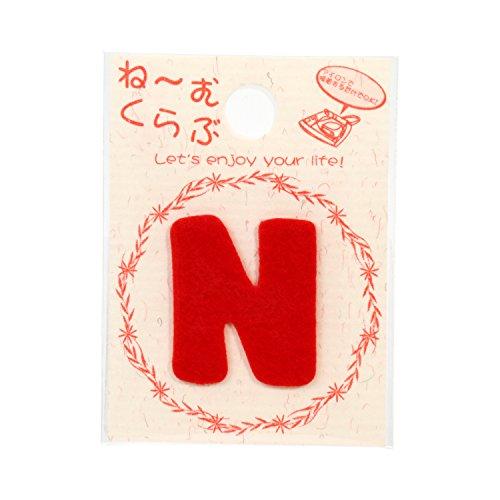 ネームクラブ アルファベット 赤 『N』 MNC002R #Nの商品画像