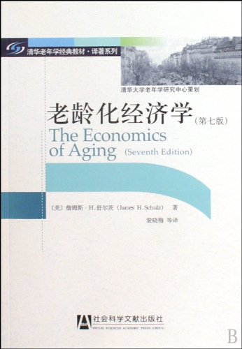 The Economics of Aging(Seventh Edition) (Chinese Edition)
