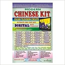 Buy Modern Chinese Kit Colour Tv Circuit Book Online At Low Prices